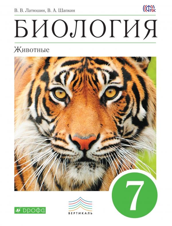 Биология. 7 кл.: Животные: Учебник ФГОС /+876633/