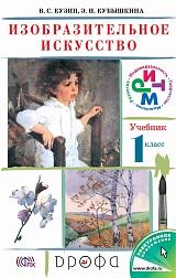 Изобразительное искусство. 1 кл.: Учебник (ФГОС) /+787603/