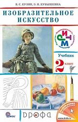 Изобразительное искусство. 2 класс: Учебник (ФГОС) /+796604/