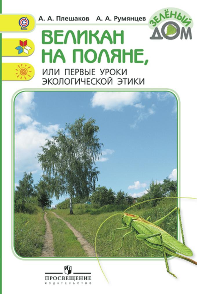 Великан на поляне, или Первые уроки экологической этики. 1-4 кл. /+728223/