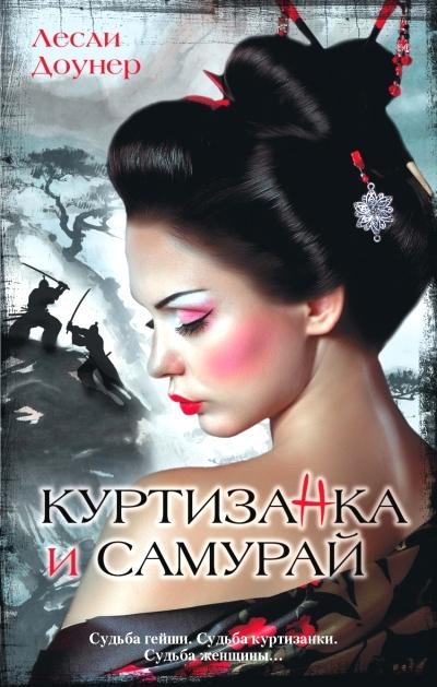 Куртизанка и самурай: Роман