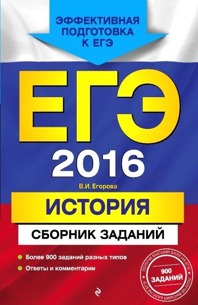 ЕГЭ-2016. История. Сборник заданий
