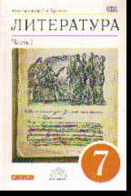 Литература. 7 кл.: Учебник - хрестоматия: В 2-х частях: Ч. 1 ФГОС /+793277/