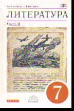 Литература. 7 кл.: Учебник - хрестоматия: В 2-х частях: Ч. 2 ФГОС /+793278/