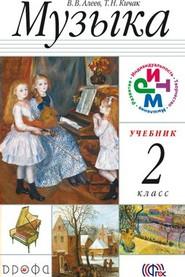 Музыка. 2 класс: Учебник (ФГОС) /+726796/