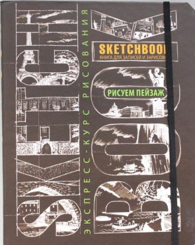 SketchBook спир Рисуем пейзаж (темно-коричневый)