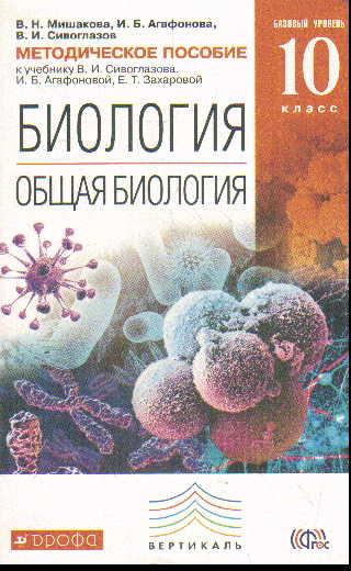 Биология. Общая биология. 10 класс: Базовый уровень: Метод. пособие ФГОС