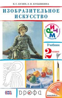 Изобразительное искусство. 2 кл.: Учебник (ФГОС) /+796604/