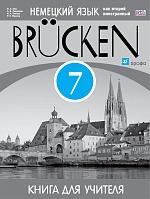 Немецкий язык. 7 кл.: Мосты: 3-й год обучения: Книга для учителя ФГОС