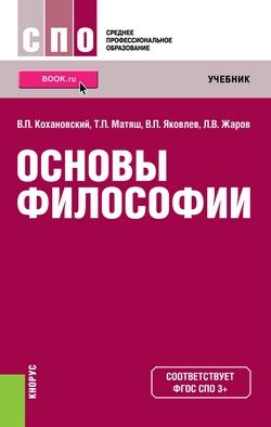 Основы философии: Учебник ФГОС