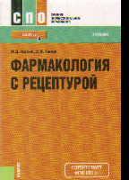 Фармакология с рецептурой: Учебник ФГОС СПО З+