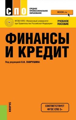 Финансы и кредит: Учеб. пособие ФГОС З+