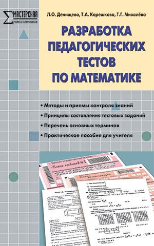 Разработка педагогических тестов по математике ФГОС
