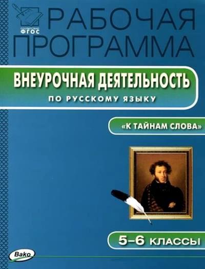 Русский язык. 5-6 класс: Рабочая программа: Внеурочная деятельность: К тайнам