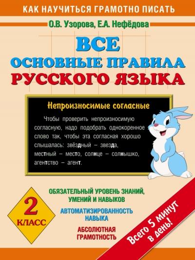 Все основные правила русского языка. 2 класс: Непроизносимые согласные