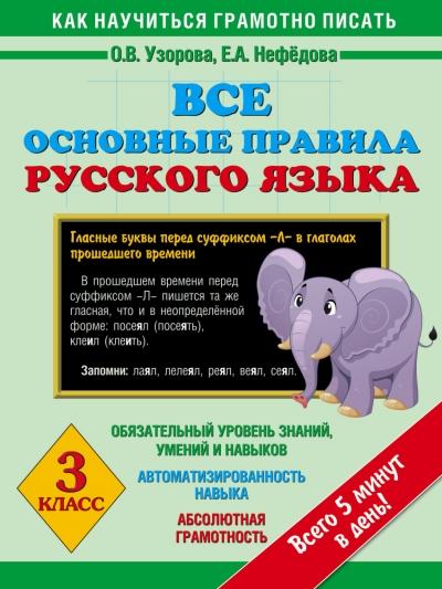 Все основные правила русского языка. 3 класс: Гласные буквы перед суффиксом Л