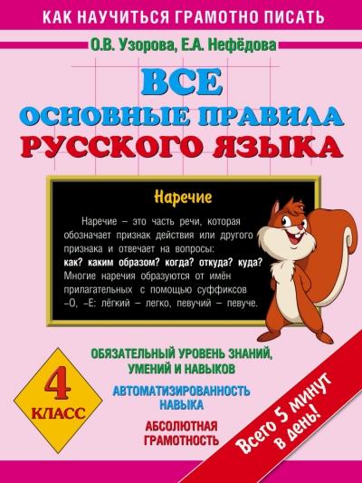 Все основные правила русского языка. 4 кл.: Наречие