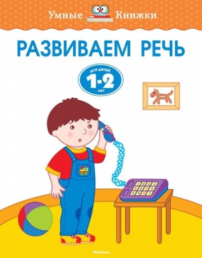 Развиваем речь: Для детей 1-2 года (ФГОС)