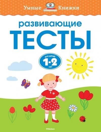 Тесты: Для детей 1-2 лет