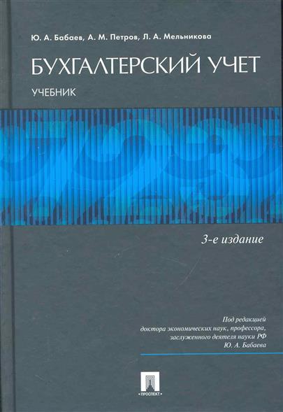 Бухгалтерский учет: Учебник для бакалавров