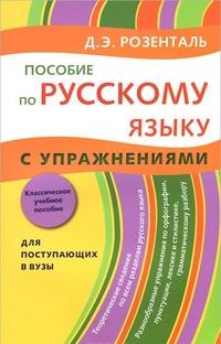 Пособие по русскому языку с упражнениями: ДЛя поступающих в вузы