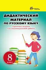 Дидактический материал по русскому языку: 8 класс