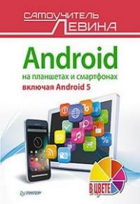 Android на планшетах и смартфонах, включая Android 5. Cамоучитель Левина в
