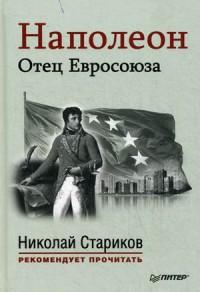 Наполеон: Отец Евросоюза. С предисловием Николая Старикова