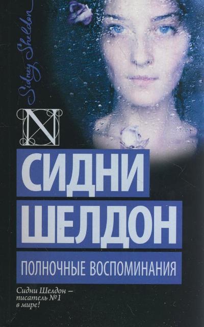 Полночные воспоминания: Роман