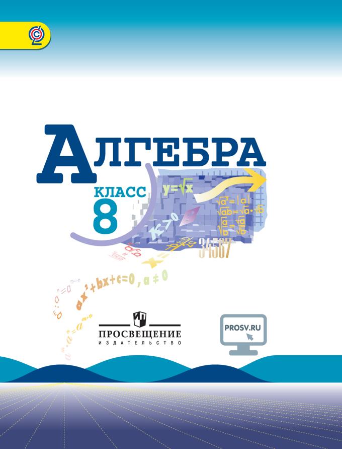 Алгебра. 8 кл.: Учебник (ФГОС) /+805521/