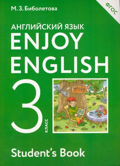 Английский язык. 3 кл.: Учебник ФГОС