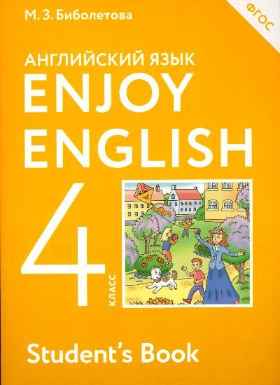 Английский язык. 4 кл.: Учебник ФГОС