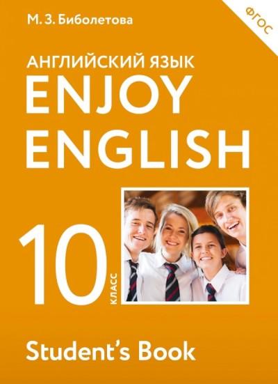 Английский язык. 10 кл.: Учебник ФГОС