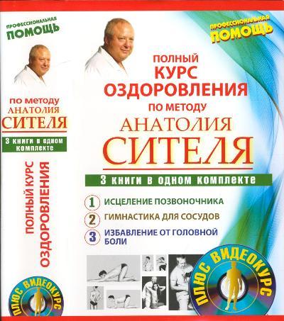 Полный курс оздоровления по методу Анатолия Сителя: В 3-х книгах