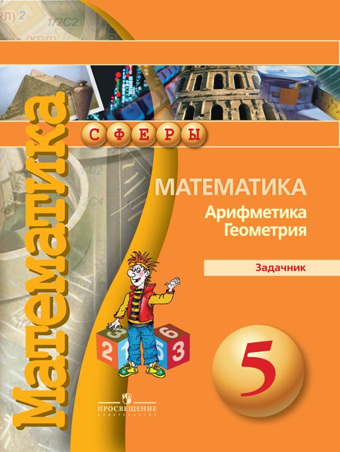 Математика. 5 кл.: Арифметика. Геометрия: Задачник /+629104/