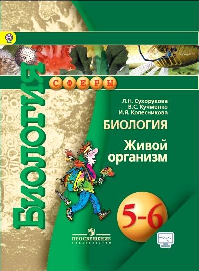 Биология. Живой организм. 5-6 кл.: Учебник ФГОС /+798829/