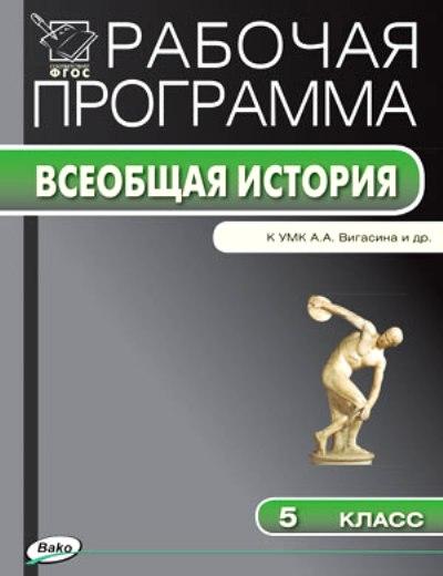 История Древнего мира. 5 кл.: Рабочая программа к УМК Вигасина А.А. ФГОС