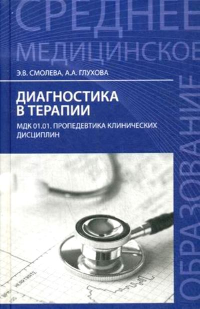 Диагностика в терапии: учеб. пособие
