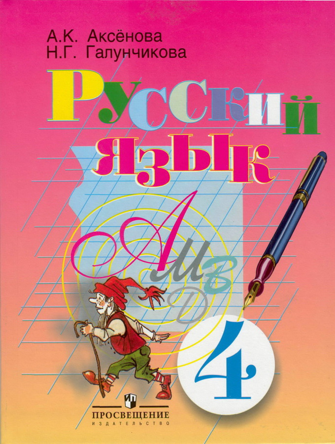 Русский язык. 4 кл.: Учебник для спец.(коррекц.)обр.учр.VIII в. /+700768/