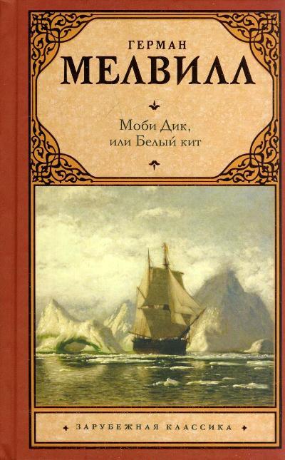 Моби Дик, или Белый кит: Роман