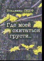 Где моей скитаться грусти..: Книга четверостиший