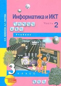 Информатика и ИКТ. 3 класс: Учебник: В 2 ч.: Ч. 2 (2 год обуч.) /+750845/