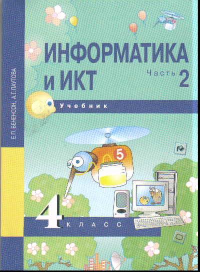 Информатика и ИКТ. 4 кл.: Учебник: В 2 ч.: Ч.2 (3-й год обуч.) /+750842/