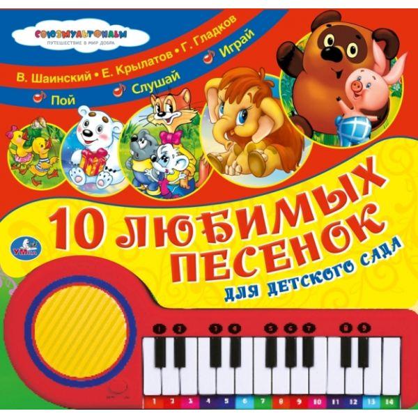 10 любимых песенок для детского сада: Книга-пианино