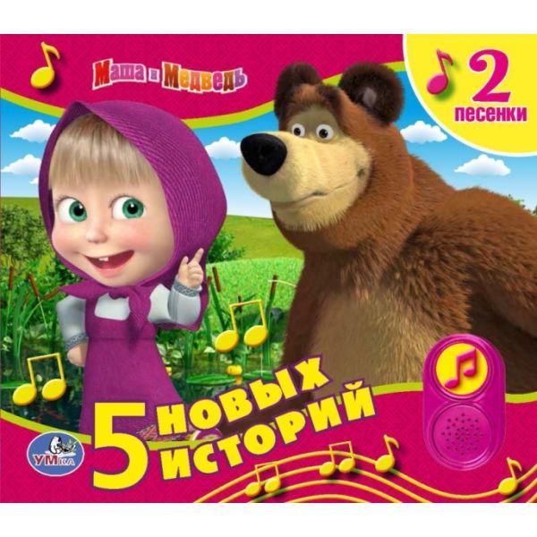 Маша и Медведь. 5 новых историй: 2 песенки
