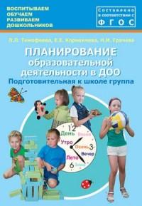 Планирование образовательной деятельности в ДОО: Подготовительная гр.