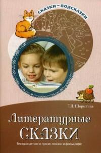 Литературные сказки: Беседы с детьми о прозе, поэзии и фольклоре: Метод. по
