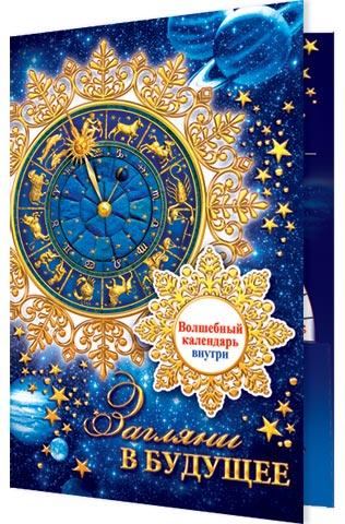 Волшебный календарь на новый год