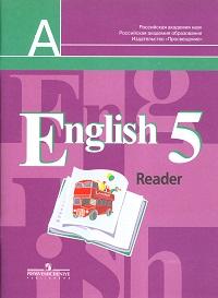 Английский язык (English). 5 кл.: Книга для чтения (Reader) /+755057/