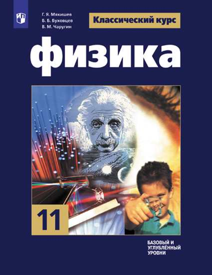 Физика. 11 кл.: Учебник: Классический курс. Базовый уровень ФГОС /+626055/